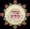 לוגו טהר עילית
