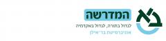 לוגו חדש המדרשה בר אילן